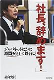 元ジャパネット高田社長、特別番組売上を熊本地震義援金に!