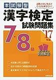 本試験型 漢字検定78級試験問題集