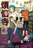 煩悩寺 2 (コミックフラッパー)