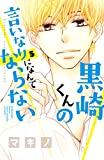黒崎くんの言いなりになんてならない(5) (別冊フレンドコミックス)