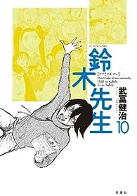 鈴木先生: 10 (アクションコミックス)