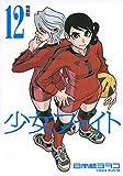 少女ファイト(12)特装版 (プレミアムKC イブニング)