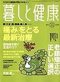 暮しと健康 2008年 11月号 [雑誌]