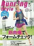 Running Style (ランニング・スタイル) 2013年7月号