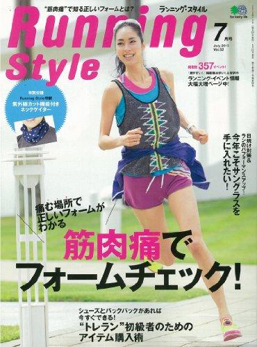 Running Style (ランニング・スタイル) 2013年 07月号 [雑誌]