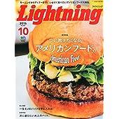 Lightning (ライトニング) 2015年 10 月号