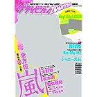 ザテレビジョンZoom!!vol.24