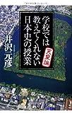 学校では教えてくれない日本史の授業 天皇論