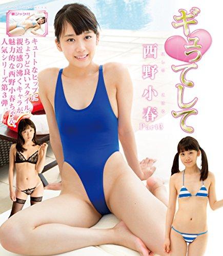 ギュってして 西野小春 Part3 [Blu-ray]