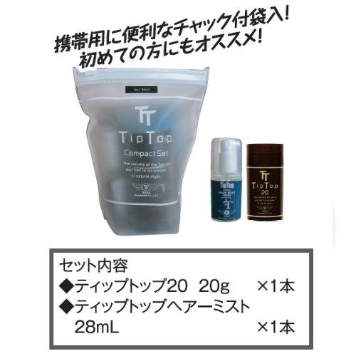ティップトップ コンパクトセット 20g+ヘアミスト28ml ナチュラルブラック No.9
