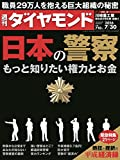 週刊ダイヤモンド 2016 年 7/30 号 [雑誌] (日本の警察) ランキングお取り寄せ