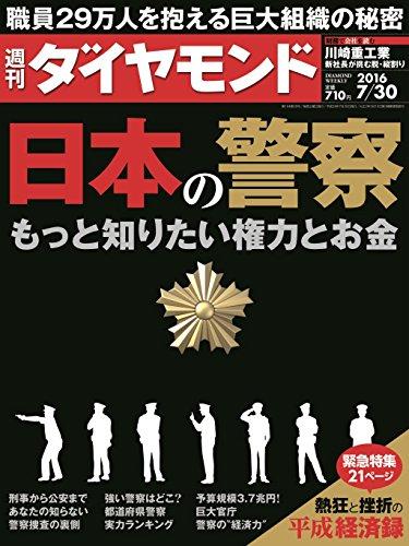 週刊ダイヤモンド 2016 年 7/30 号 [雑誌] (日本の警察)