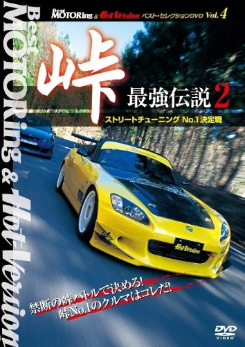 Pass the strongest legend 2 Street tuning No.1 decision battle [DVD]