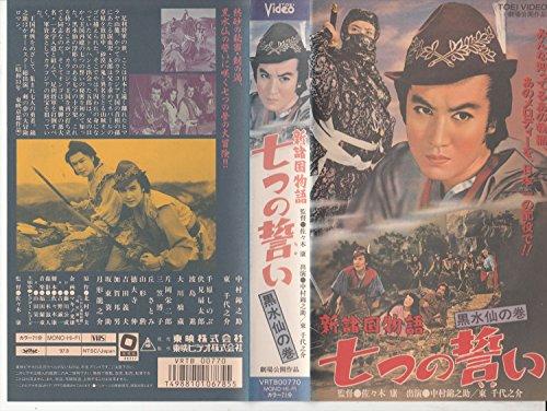 新諸国物語・七つの誓い「黒水仙の巻」 [VHS]