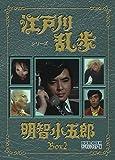 江戸川乱歩シリーズ 明智小五郎 DVD-BOX2 デジタルリマスター版[DVD]