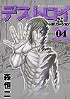 デストロイアンドレボリューション 第4巻 2013年05月29日発売