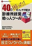 40の困った!をスッキリ解決 診療所経営助っ人ツール (NHCスタートアップシリーズ)