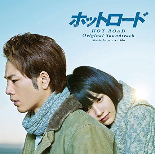 映画「ホットロード」 オリジナル・サウンドトラック