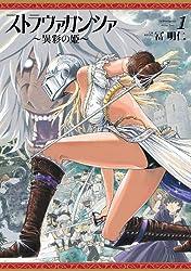 ストラヴァガンツァ-異彩の姫- 1巻