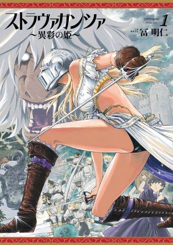 ストラヴァガンツァ-異彩の姫- 1巻<ストラヴァガンツァ異彩の姫> (ビームコミックス(ハルタ))