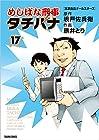 めしばな刑事タチバナ 第17巻 2015年03月31日発売