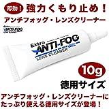 アンチフォッグ レンズクリーナー ANTI-FOG LENSCLEANER 強力メガネ曇り止め 10g お得用