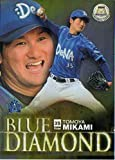 BBM2015 横浜DeNAベイスターズ BLUE DIAMOND No.BD05 三上朋也