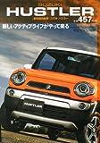 月刊自家用車増刊 SUZUKI ハスラー(HUSTLER) 2014年 02月号 [雑誌]
