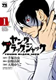 ヤング ブラック・ジャック 1 (ヤングチャンピオン・コミックス)
