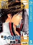 新テニスの王子様 5 (ジャンプコミックスDIGITAL)