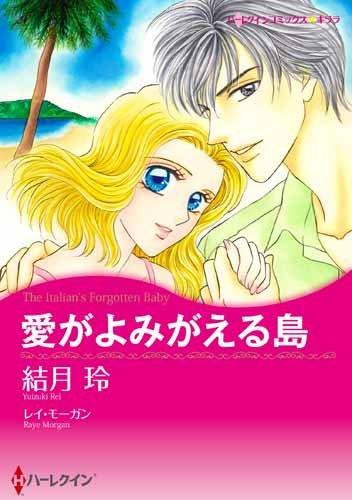 愛がよみがえる島 (ハーレクインコミックス・キララ)