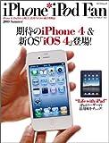 iPod日記(423)-iPodのアップデートが速くなった