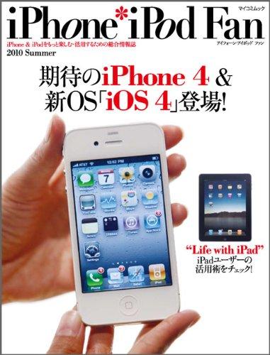 iPhone*iPod Fan 2010 Summer (マイコミムック)