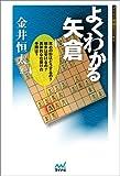 よくわかる矢倉 (マイナビ将棋BOOKS)