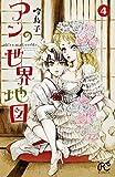 アンの世界地図 ~It's a small world~(4): ボニータ・コミックス