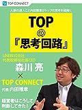 TOPの『思考回路』 LINE株式会社代表取締役社長CEO 森川亮×TOP CONNECT