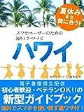 スマホユーザーのための海外トラベルナビ ハワイ