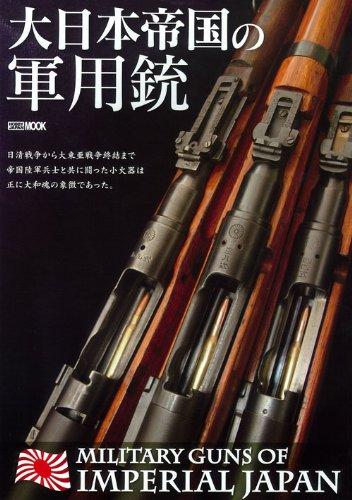 大日本帝国の軍用銃 Military Guns of Imperial Japan (ホビージャ