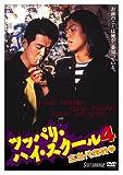 ツッパリ・ハイ・スクール4 広島代理戦争[DVD]