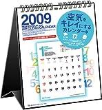 空気をキレイにする2009カレンダー C-223-HA