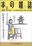 本の雑誌384号