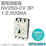 三菱電機 NV250-CV 3P 225A 1.2.500MA 漏電遮断器 (3極) (AC 100-440) NN