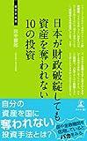 日本が財政破綻しても資産を奪われない10の投資 (経営者新書)