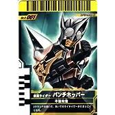 仮面ライダーバトル ガンバライド パンチホッパー 【スペシャル】 No.4-061