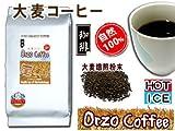 大麦コーヒー[1kg]●じっくり低温で焙煎して作られる自然から生まれた美味しい健康コーヒー/オルゾーコーヒー・おおむぎコーヒー・オオムギコーヒー