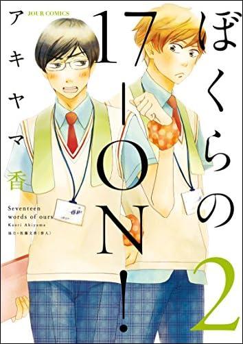 ぼくらの17-ON!(2) (ジュールコミックス)