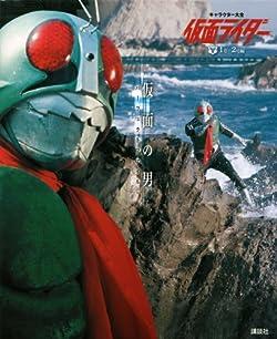 仮面ライダー 1号・2号編 キャラクター大全 仮面の男パーフェクトファイル