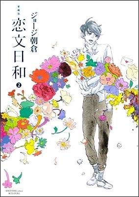 愛蔵版 恋文日和(2) (ワイドKC)