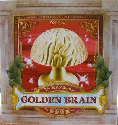 トリビアの泉 ゴールデンブレイン 黄金の脳
