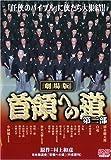 首領への道 劇場版2 [DVD]